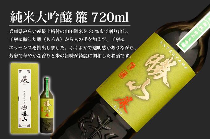 純米大吟醸 簾 720ml