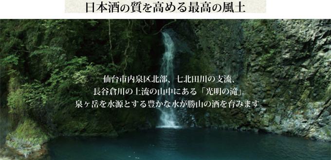 日本酒の質を高める最高の風土