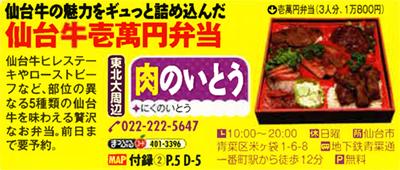 まっぷる 仙台・松島 宮城 '17