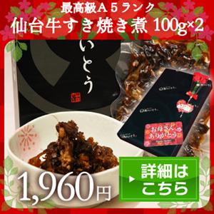 仙台牛すき焼き煮200gx2