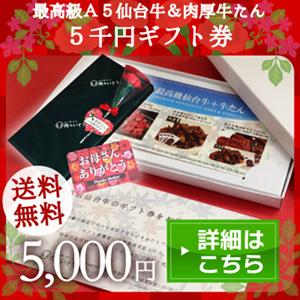 5千円ギフト券
