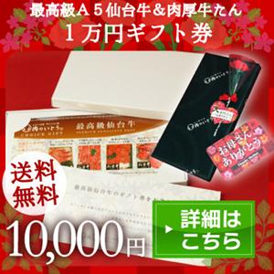 1万円ギフト券