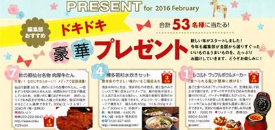上沼恵美子のおしゃべりクッキング2016年2月号