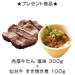 肉厚牛たん塩味300g+仙台牛すき焼き煮100g