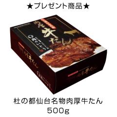 杜の都仙台名物肉厚牛たん500g