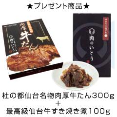 杜の都仙台名物肉厚牛たん300g+仙台牛すき焼き煮100g