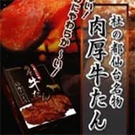 るるぶ 仙台 松島 宮城 17