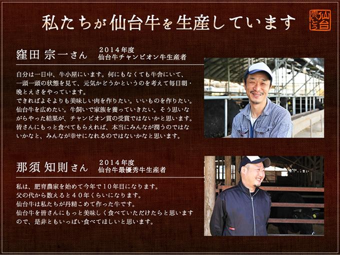 私たちが仙台牛を生産しています