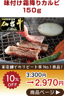 仙台牛味付け霜降りカルビ150g