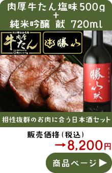 肉厚牛たん塩味500g+純米吟醸 献 720ml