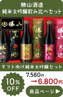 勝山酒造純米大吟醸飲み比べセット