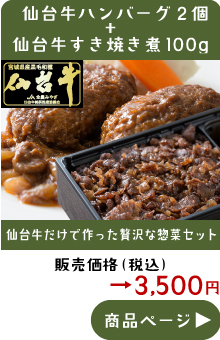 仙台牛ハンバーグ2個+仙台牛すき焼き煮100g