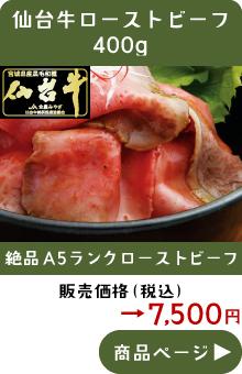 仙台牛ローストビーフ400g
