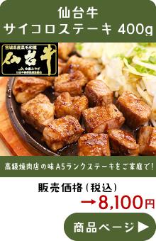 仙台牛サイコロステーキ400g