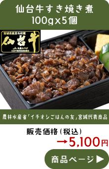 仙台牛すき焼き煮500g
