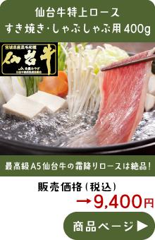 仙台牛特上ロースすき焼き・しゃぶしゃぶ用400g