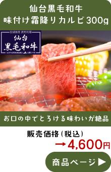 仙台黒毛和牛味付け霜降りカルビ300g