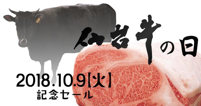 仙台牛の日 2017.10.9【月】記念セール