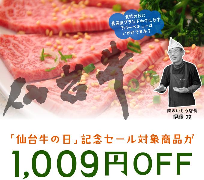 食欲の秋に 最高級ブランド和牛仙台牛 でバーベキューは いかがですか?