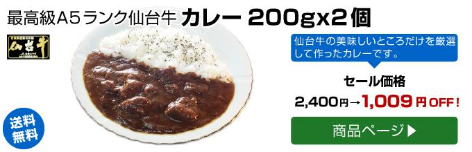 最高級A5ランク仙台牛カレー200gx2個