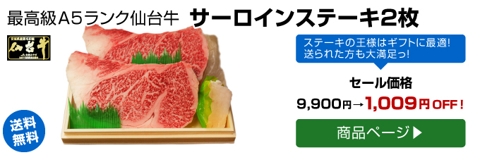 最高級A5ランク仙台牛サーロインステーキ2枚