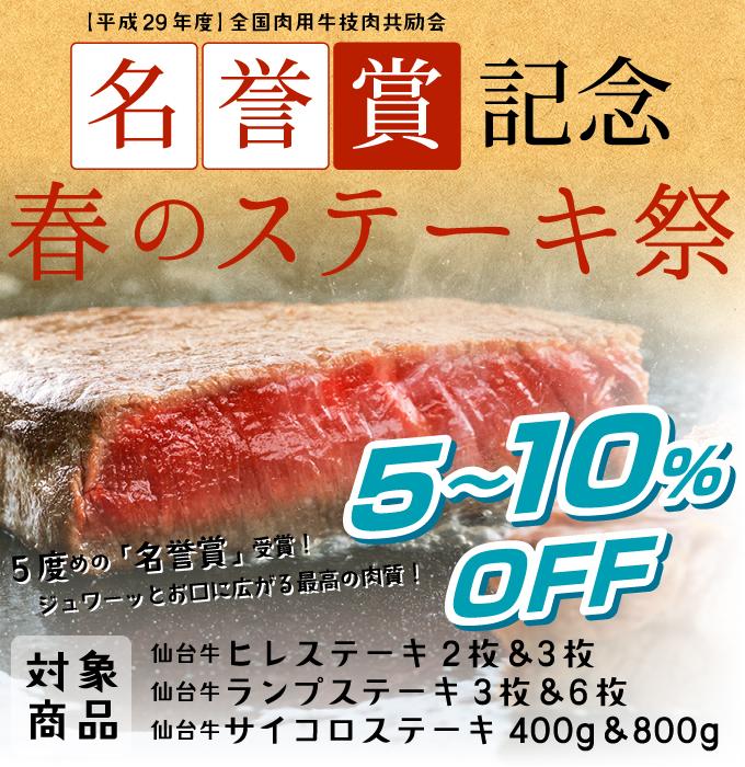 春のステーキ祭