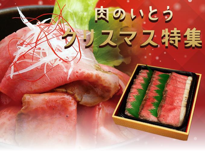 肉のいとうクリスマス特集