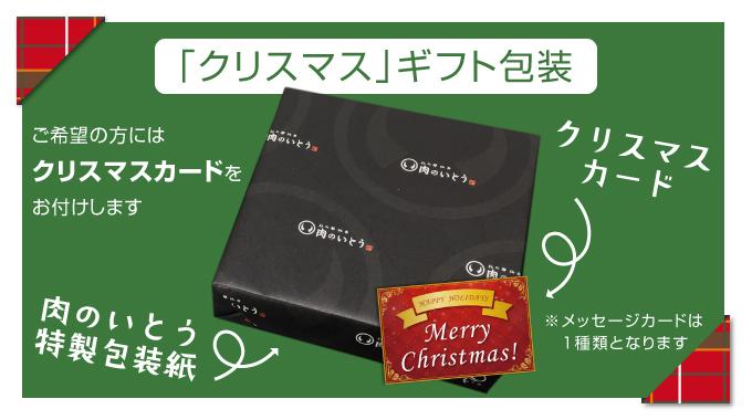 「クリスマス」ギフト包装