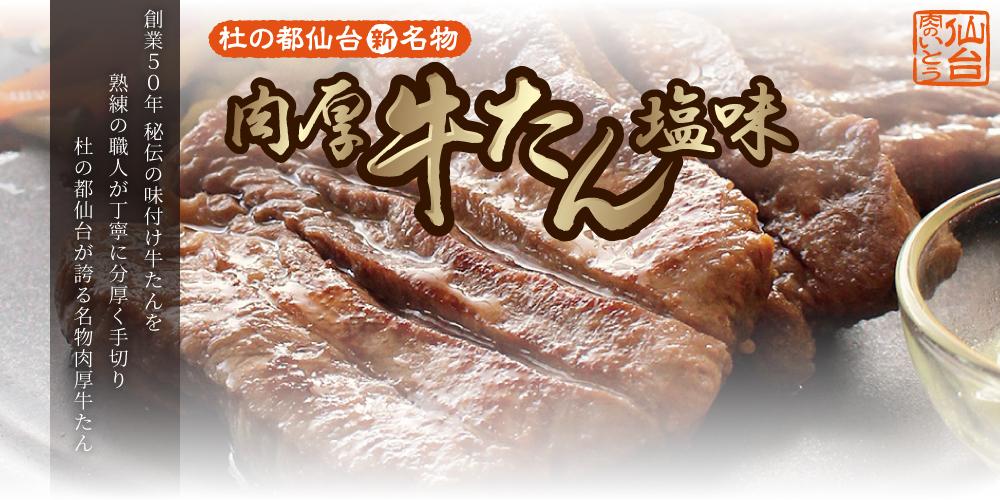 肉厚牛たん塩味