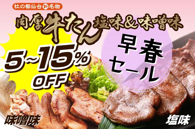 肉厚牛たん塩味&味噌味 早春セール