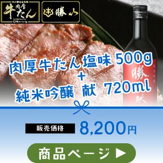 肉厚牛たん塩味500g+勝山酒造 純米大吟醸 献 720ml
