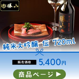 勝山酒造 純米大吟醸 伝 720ml