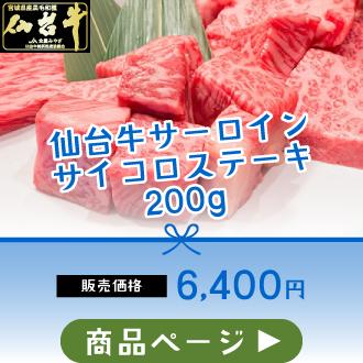 仙台牛サーロイン極上サイコロステーキ200g