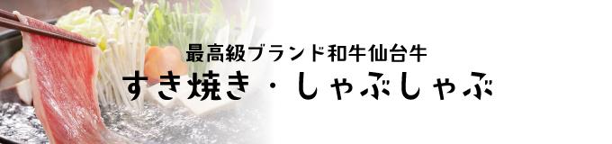 最高級A5ランク仙台牛すき焼き・しゃぶしゃぶ