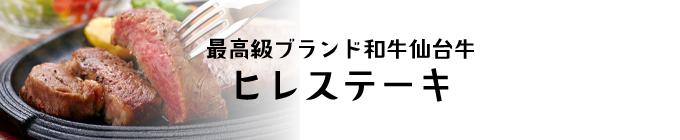 最高級A5ランク仙台牛ヒレステーキ