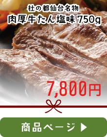 仙台黒毛和牛サーロインステーキ2枚
