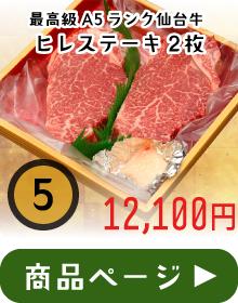 仙台牛ヒレステーキ2枚