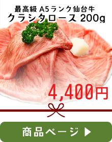 仙台牛プレミアムクラシタロース200g