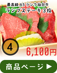 最高級ブランド和牛仙台牛ランプステーキ3枚