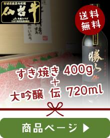 仙台牛すき焼き・しゃぶしゃぶ400g+勝山酒造 純米大吟醸 伝
