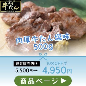 肉厚牛たん塩味500g
