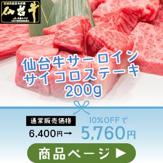仙台牛サーロインサイコロステーキ200g