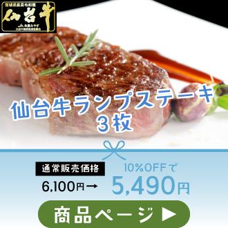 仙台牛ランプステーキ3枚