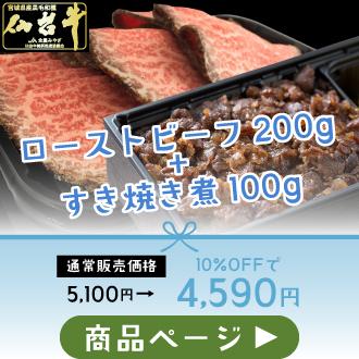 仙台牛ローストビーフ200g+仙台牛すき焼き煮100g