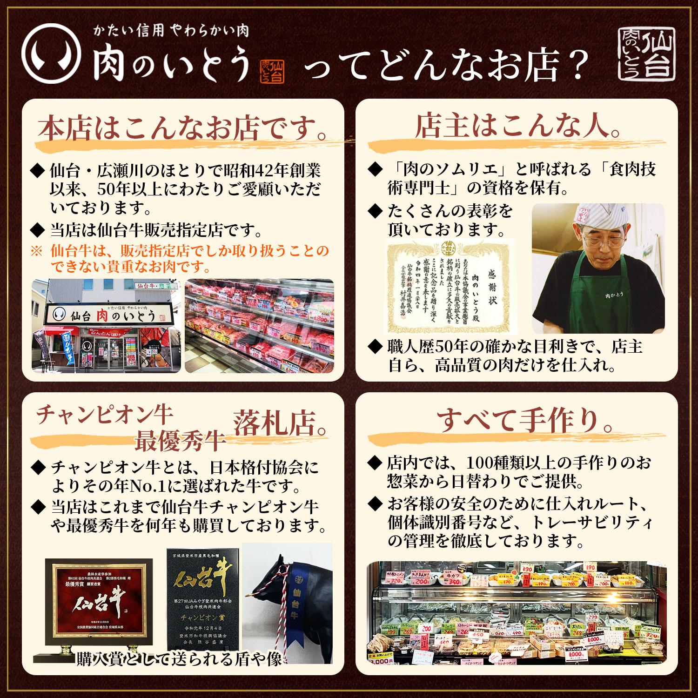 肉のいとうってどんなお店?創業50年の仙台牛老舗です。仙台牛販売指定店です。店主は肉のソムリエと呼ばれる食肉技術専門士の資格を持っています。