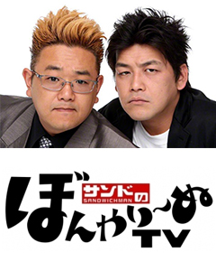 東北放送「サンドのぼんやり~ぬTV」