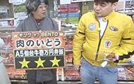 東北放送「サンドのぼんやり〜ぬTV」