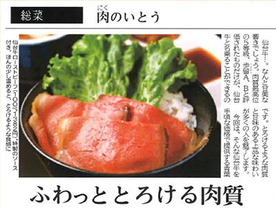 河北新報夕刊「おもてなしライターの仙台満店」の「惣菜」コーナー