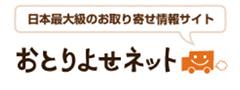 【ベストお取り寄せ大賞2018】準大賞受賞