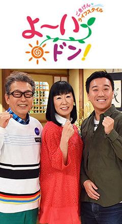 関西テレビ放送「よ~いドン!」